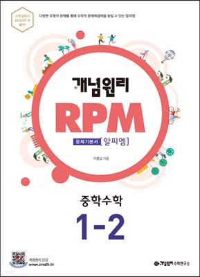개념원리 문제기본서 RPM 중 1-2 (2020년용)