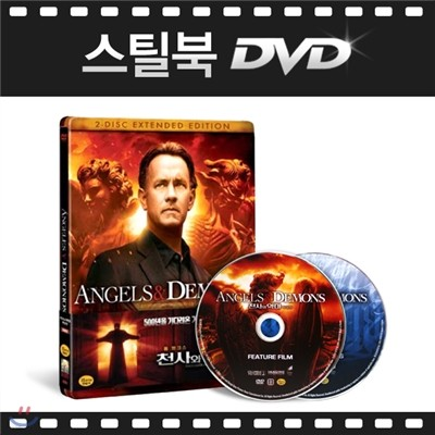 [스틸북DVD] 천사와 악마 (Angels & Demons) 스틸케이스 / DVD 2 Disc