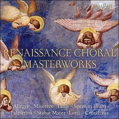 르네상스 합창 음악 작품집 - 알레그리 / 탈리스 / 팔레스트리나 / 로티 (Renaissance Choral Masterworks)