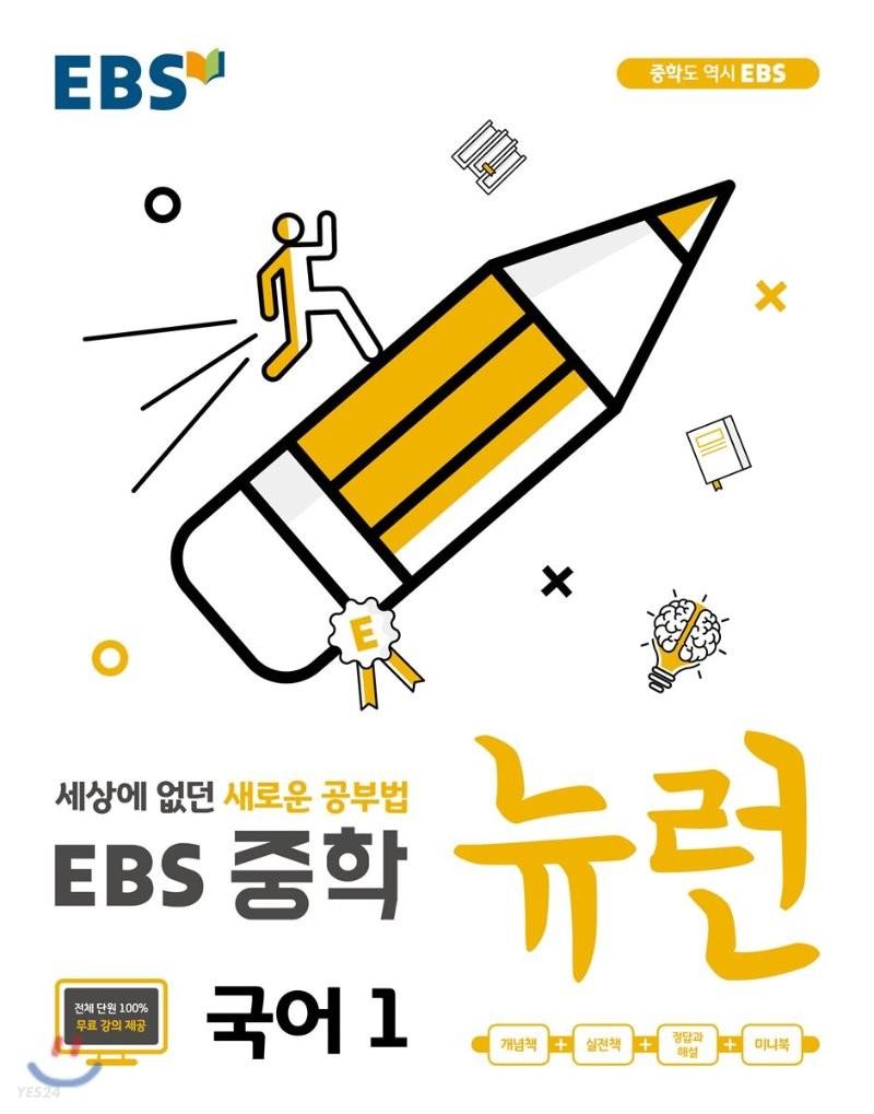 EBS 중학 뉴런 국어 1 (2020년용)