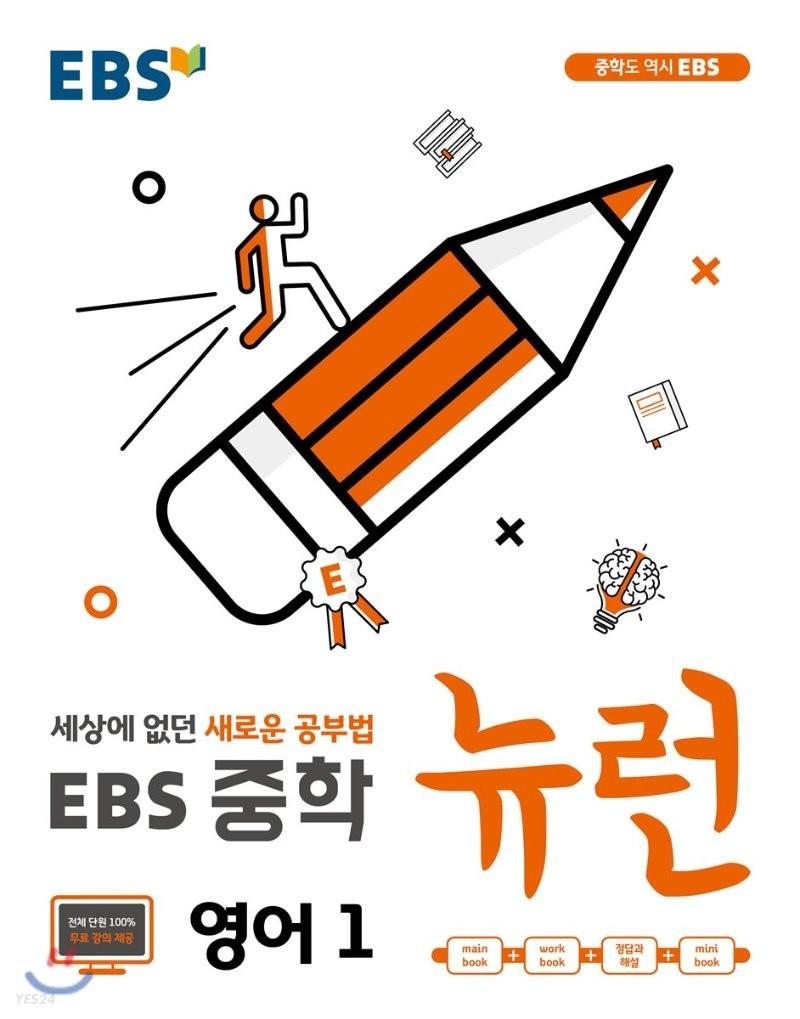 EBS 중학 뉴런 영어 1 (2019년용)