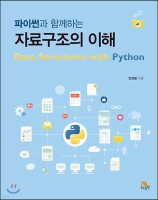 파이썬과 함께하는 자료구조의 이해