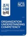 NCS 조직이해능력