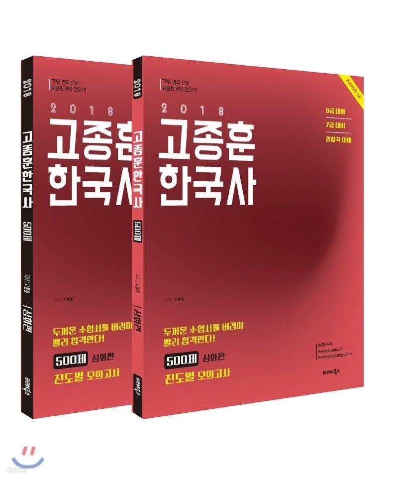2018 고종훈 한국사 500제 심화편