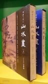 한국의미11.12.(산수화.상.하.)전2권세트