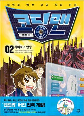 코딩맨 엔트리 02
