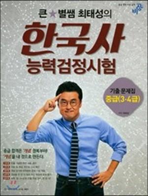 2018 큰★별쌤 최태성의 한국사능력검정시험 기출 문제집 중급