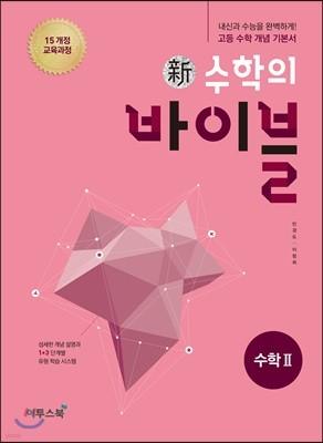 신 수학의 바이블 수학 2 (2020년용)