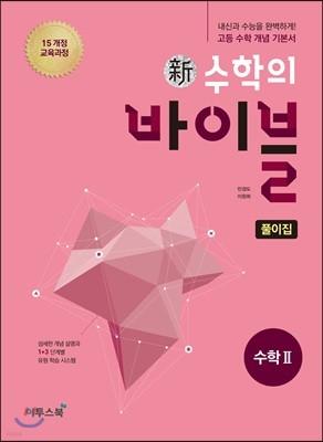 신 수학의 바이블 수학 2 풀이집 (2020년용)