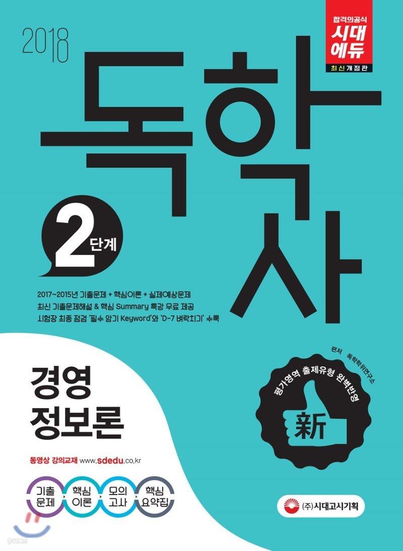 2018 독학사 2단계 경영정보론