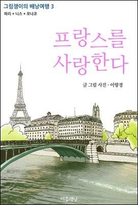 [대여] 프랑스를 사랑한다 (그림쟁이의 배낭여행3, 파리 니스 모나코)