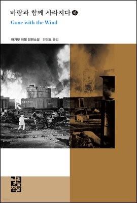[대여] 바람과 함께 사라지다 (하) - 열린책들 세계문학 150
