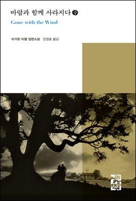 [대여] 바람과 함께 사라지다 (상) - 열린책들 세계문학 148