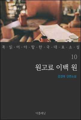 [대여] 원고료 이백 원 - 꼭 읽어야 할 한국 대표 소설 10