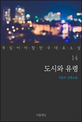 [대여] 도시와 유령 - 꼭 읽어야 할 한국 대표 소설 14