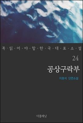 [대여] 공상구락부 - 꼭 읽어야 할 한국 대표 소설 24