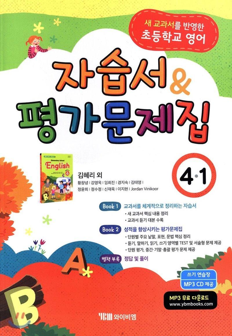 초등학교 영어 자습서 & 평가문제집 4-1 (2019년용/ 김혜리)
