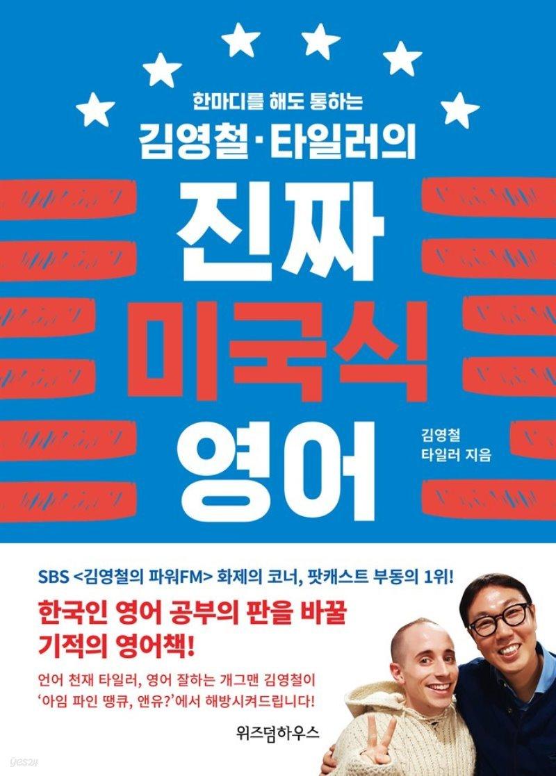 [대여] 김영철 타일러의 진짜 미국식 영어