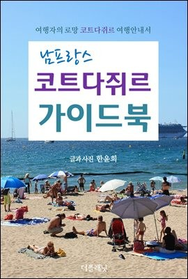 [대여] 남프랑스 코트다쥐르 가이드북