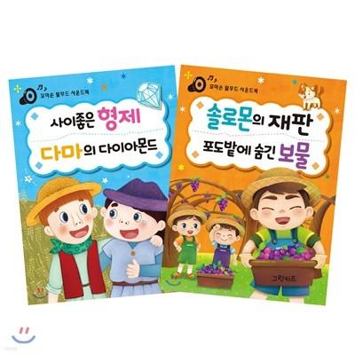 꼬마손 이솝우화 사운드북 탈무드 세트