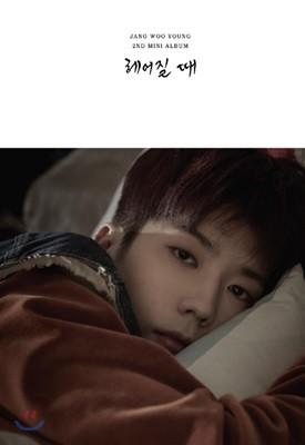 장우영 - 미니앨범 2집 : 헤어질 때