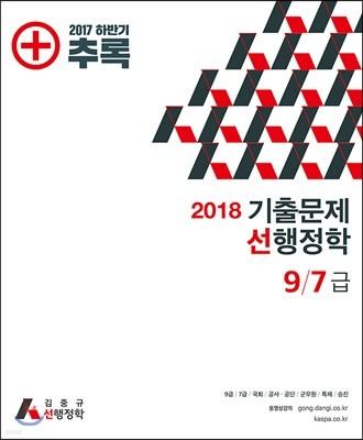 2018 기출문제 선행정학 하반기 추록