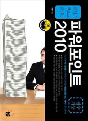 파워포인트 2010 필수기능