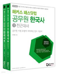 2014 해커스 패스닷컴 공무원 한국사 전2권 (라영환)