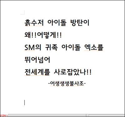 흙수저 아이돌 방탄이 왜!!어떻게!! SM의 귀족 아이돌 엑소를 뛰어넘어 전세계를 사로잡았나!!