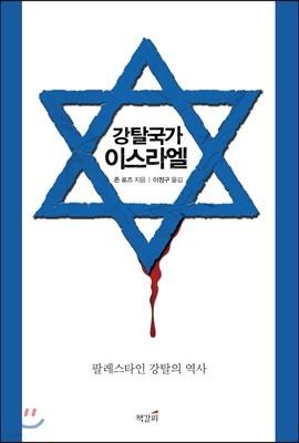 강탈국가 이스라엘