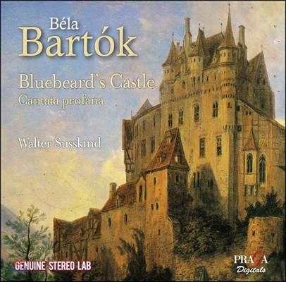 Walter Susskind 바르톡: 푸른 수염의 성, 칸타타 프로파나 (Bartok: Bluebeard's Castle, Cantata Profana)