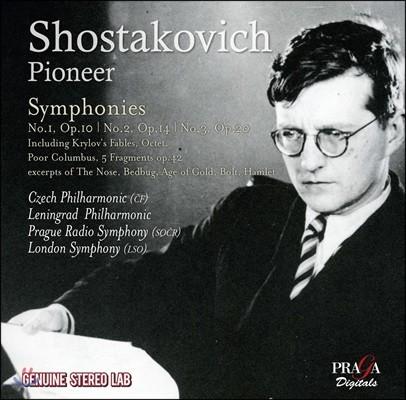 Kondrashin / Rozhdestvensky 쇼스타코비치: 교향곡 1번, 2번 & 3번 (Shostakovich: Pioneer - Symphonies)