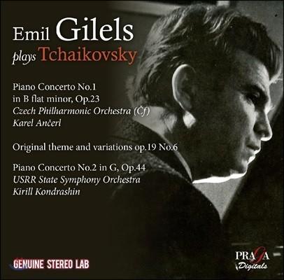 에밀 길렐스가 연주하는 차이코프스키: 피아노 협주곡 1번 2번 (Emil Gilels Plays Tchaikovsky: Piano Concertos Op.23, Op.44)