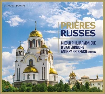 Choeur Philharmonique d'Ekaterinburg 러시아의 기도 - 라흐마니노프 / 차이코프스키 / 타네예프: 합창곡집 (Prieres Russes)