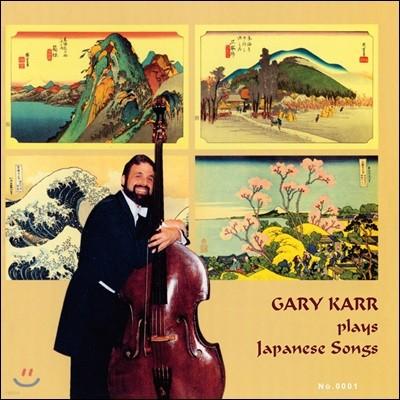 게리 카 - 더블 베이스로 연주한 일본 노래 1집 (Gary Karr plays Japanese songs) [2 LP]