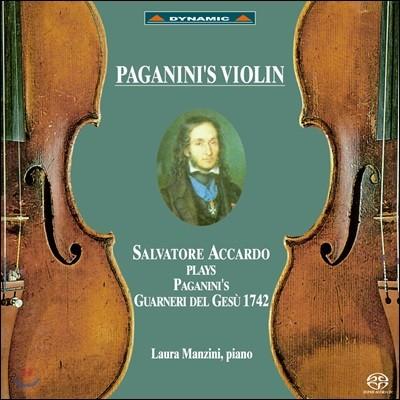 Salvatore Accardo 파가니니의 바이올린 (Paganini's Violin)