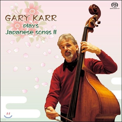 게리 카 - 더블 베이스로 연주한 일본 노래 2집 (Gary Karr plays Japanese songs II)