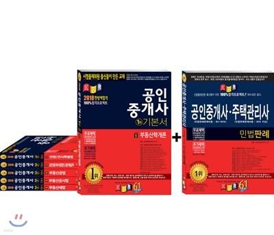 2018 경록 공인중개사 기본서 1, 2차 세트