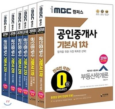2018 iMBC 캠퍼스 공인중개사 기본서 1, 2차 세트