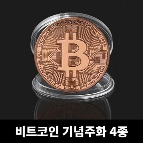 비트코인 기념주화 가상화폐 유행주화 케이스포함