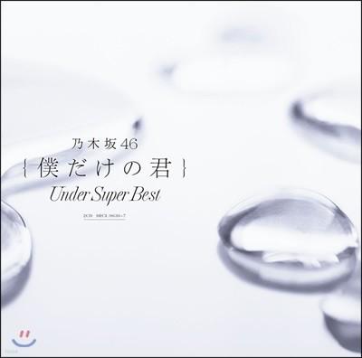 Nogizaka46 - 나만의 너 (僕だけの君) ~Under Super Best~ 노기자카46 베스트 앨범