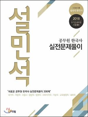 2018 태건 설민석 공무원 한국사 실전 문제풀이
