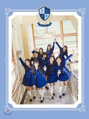 프로미스나인 (fromis_9) - 미니앨범 1집 : To. Heart [Blue ver.]