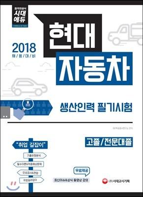 2018 현대자동차 고졸/전문대졸 생산인력 필기시험