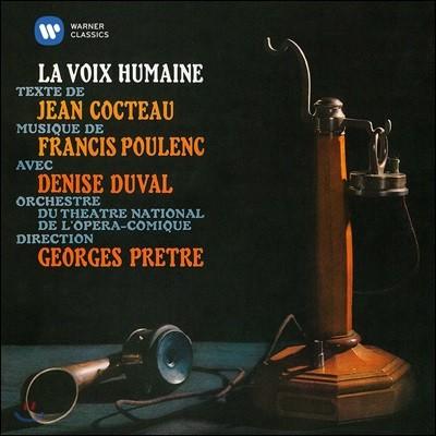 Edith Piaf / Georges Pretre 풀랑크: 인간의 목소리 / 장 콕토: 냉담한 미남 (Poulenc: La Voix Humaine)