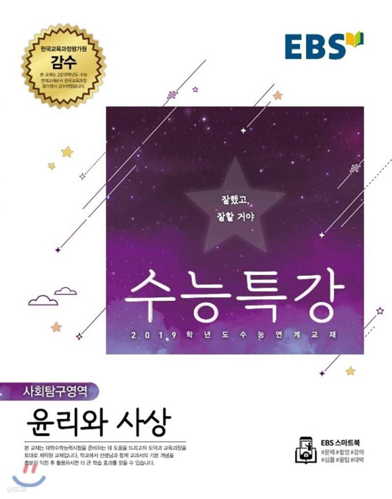 EBS 수능특강 사회탐구영역 윤리와 사상 (2018년)