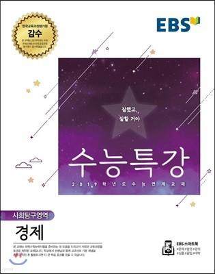 EBS 수능특강 사회탐구영역 경제 (2018년)