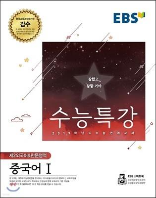 EBS 수능특강 제2외국어&한문영역 중국어 1 (2018년)