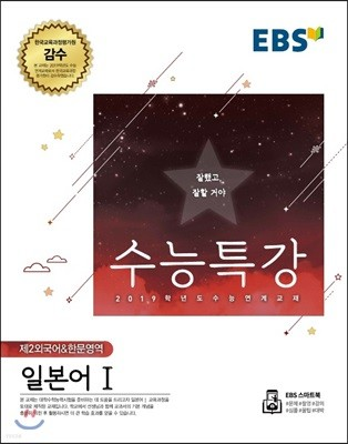 EBS 수능특강 제2외국어&한문영역 일본어 1 (2018년)
