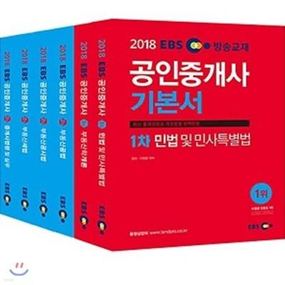2018 EBS 공인중개사 1, 2차 기본서 세트
